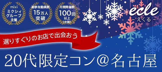 【名古屋市内その他の街コン】えくる主催 2016年1月24日
