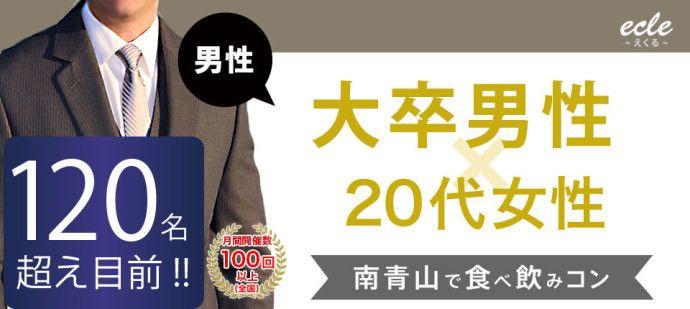 【青山の街コン】えくる主催 2016年1月30日