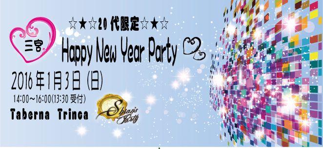 【神戸市内その他の恋活パーティー】SHIAN'S PARTY主催 2016年1月3日