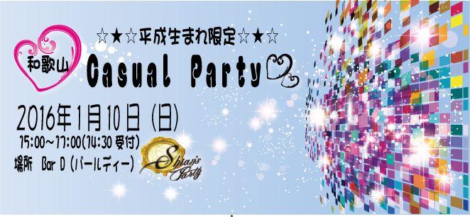 【和歌山県その他の恋活パーティー】SHIAN'S PARTY主催 2016年1月10日