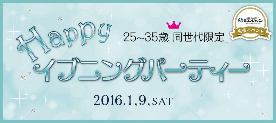 【札幌市内その他の恋活パーティー】街コンジャパン主催 2016年1月9日