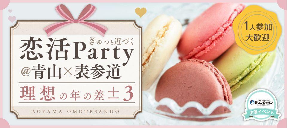 【青山の恋活パーティー】街コンジャパン主催 2016年1月16日