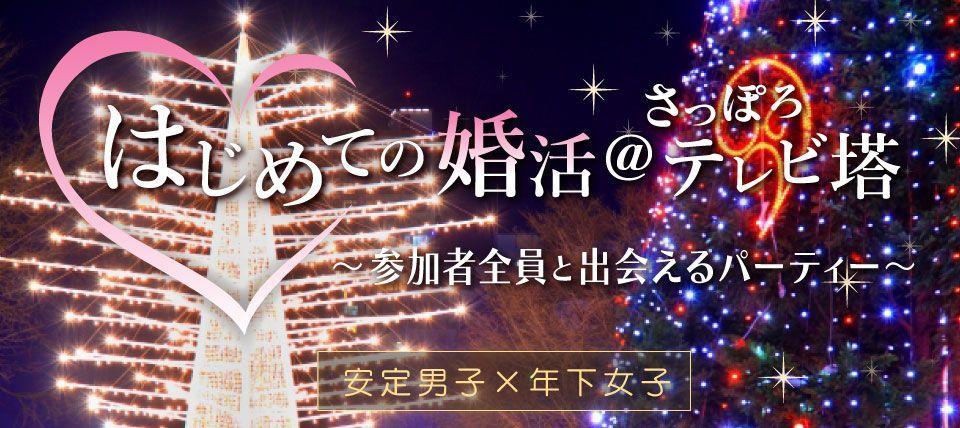 【札幌市内その他の婚活パーティー・お見合いパーティー】街コンジャパン主催 2016年1月31日