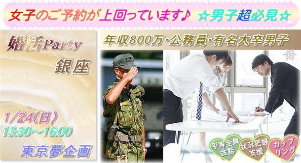 【銀座の婚活パーティー・お見合いパーティー】東京夢企画主催 2016年1月24日