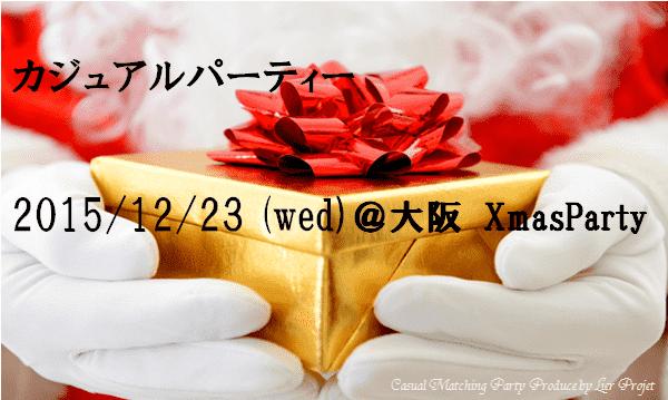 【梅田の恋活パーティー】LierProjet主催 2015年12月23日