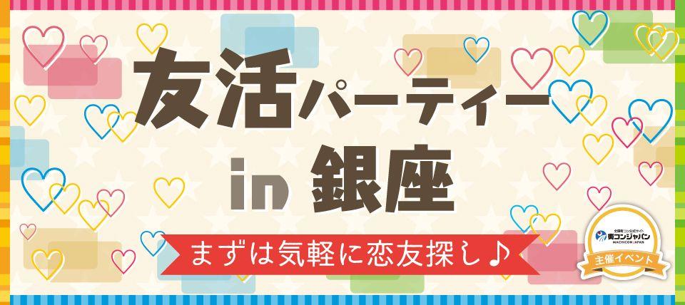 【銀座の恋活パーティー】街コンジャパン主催 2016年1月16日