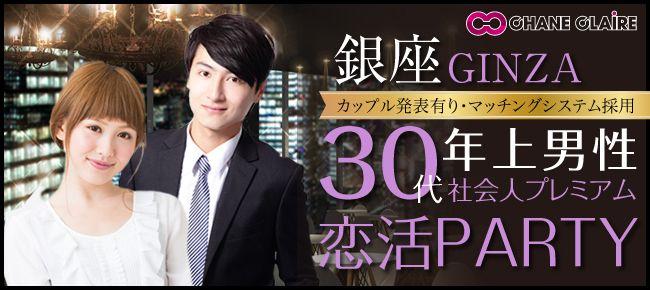 【銀座の恋活パーティー】シャンクレール主催 2016年1月31日