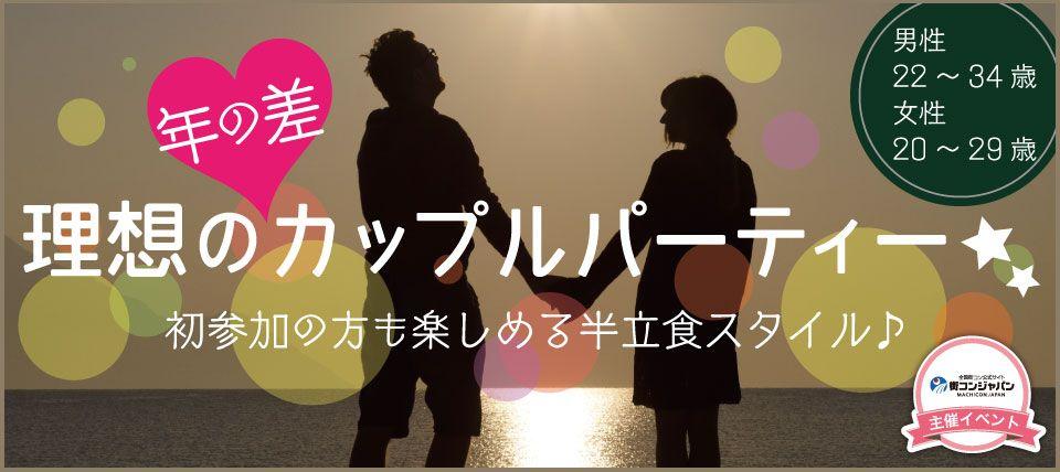 【札幌市内その他の恋活パーティー】街コンジャパン主催 2016年1月11日