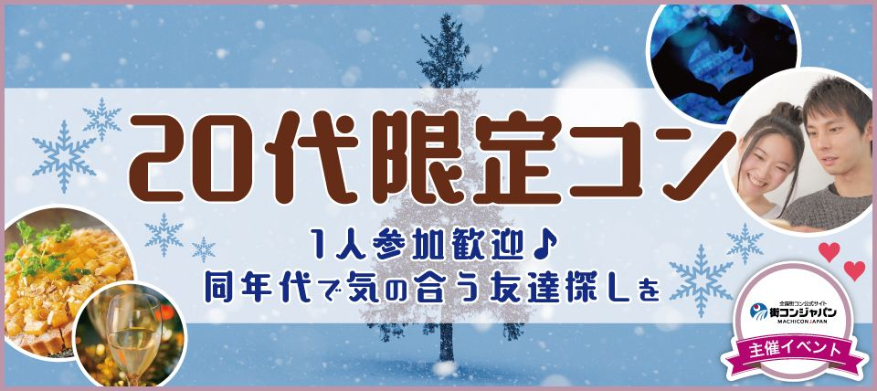 【札幌市内その他のプチ街コン】街コンジャパン主催 2016年1月13日