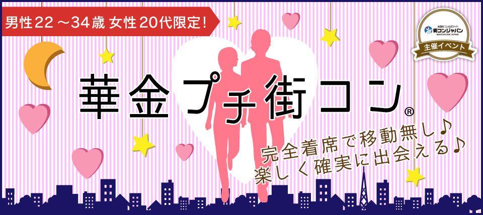 【札幌市内その他のプチ街コン】街コンジャパン主催 2016年1月15日
