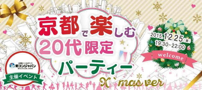 【京都府その他の恋活パーティー】街コンジャパン主催 2015年12月25日