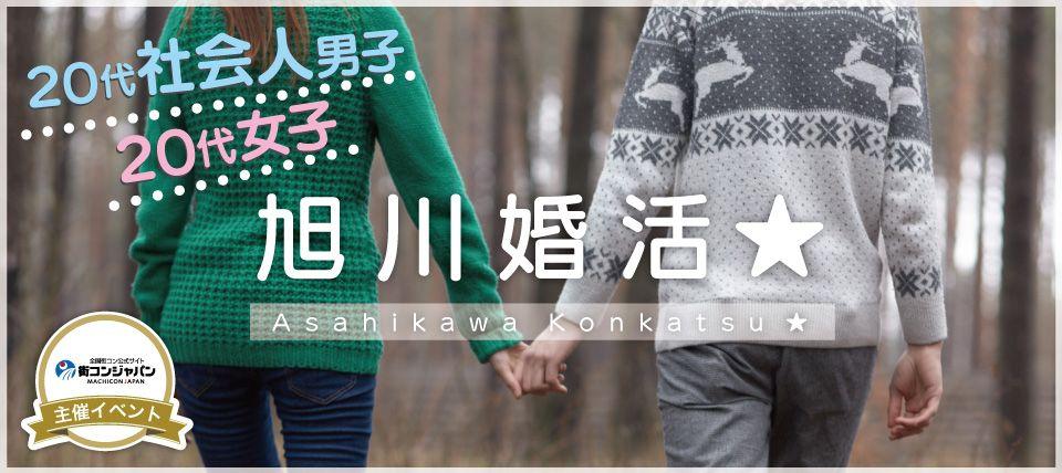 【旭川の婚活パーティー・お見合いパーティー】街コンジャパン主催 2016年1月23日