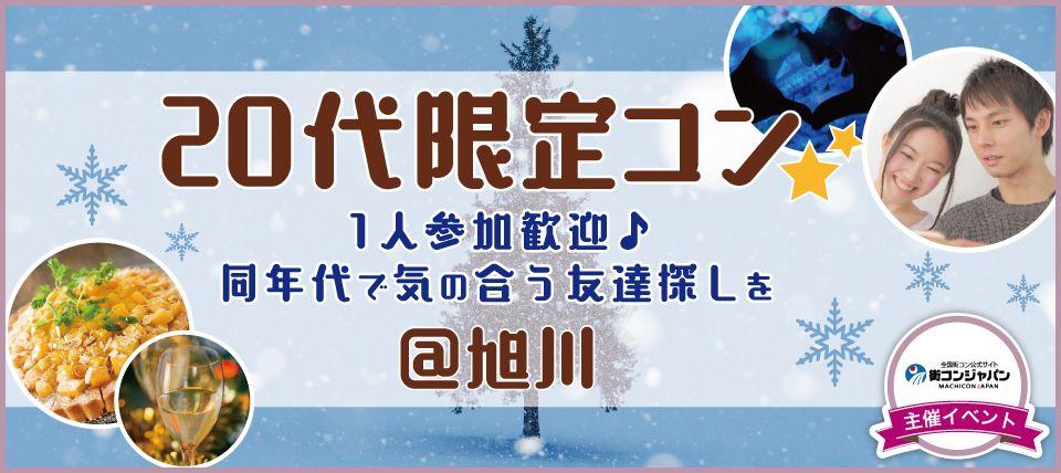 【旭川のプチ街コン】街コンジャパン主催 2016年1月24日