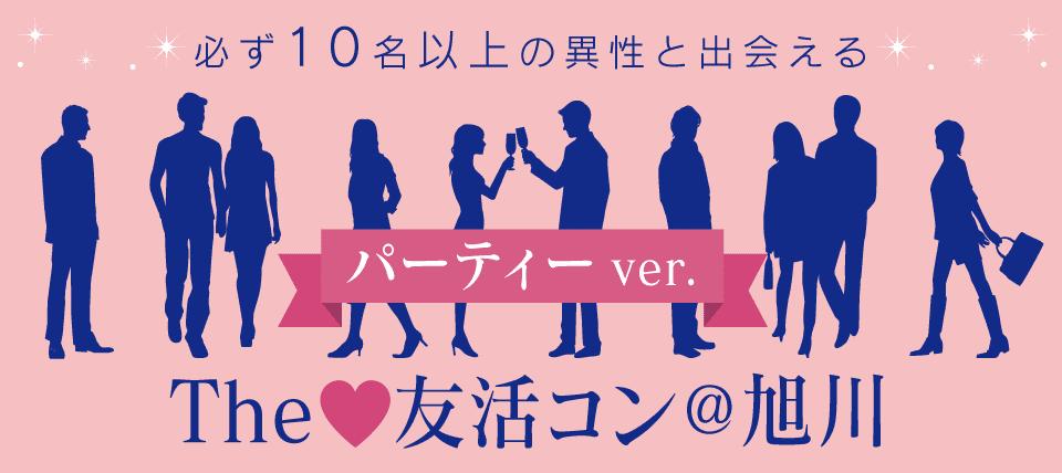 【旭川の恋活パーティー】街コンジャパン主催 2016年1月31日