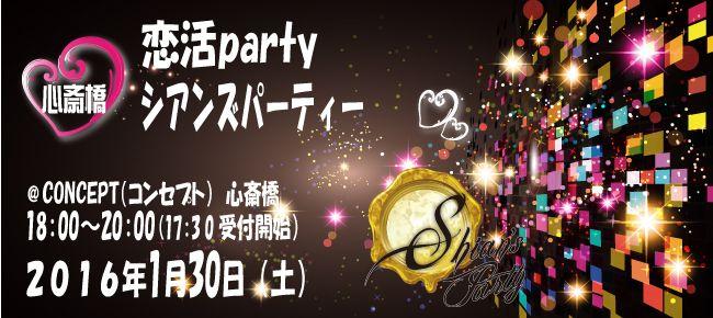 【心斎橋の恋活パーティー】SHIAN'S PARTY主催 2016年1月30日
