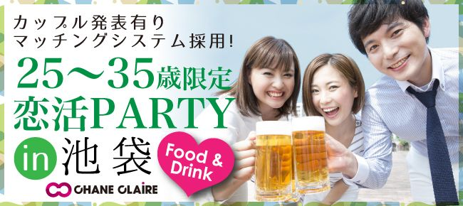 【池袋の恋活パーティー】シャンクレール主催 2016年1月16日