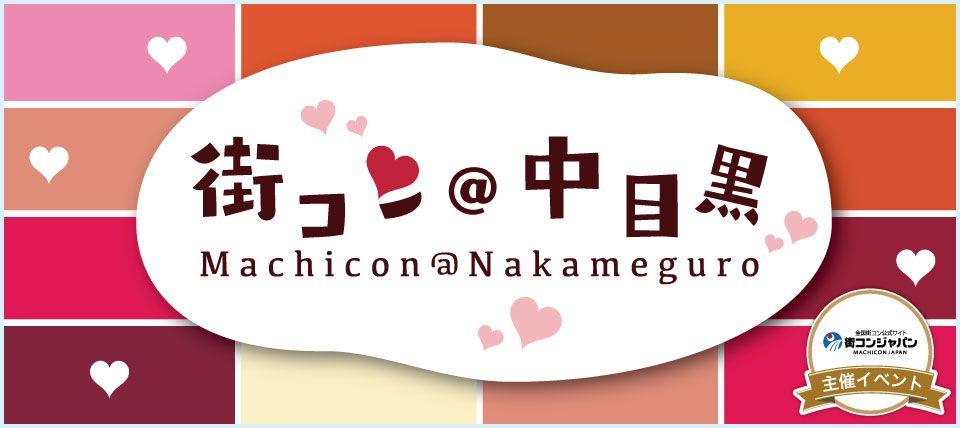 【中目黒の街コン】街コンジャパン主催 2016年1月9日