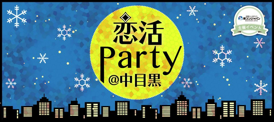 【中目黒の恋活パーティー】街コンジャパン主催 2016年1月9日