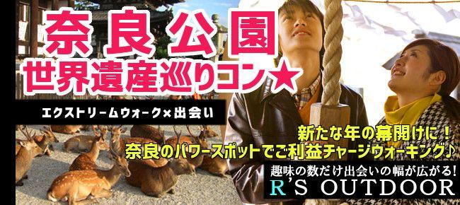 【奈良県その他のプチ街コン】R`S kichen主催 2016年1月10日
