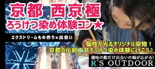 【京都府その他のプチ街コン】R`S kichen主催 2016年1月11日