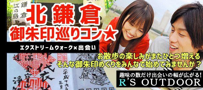 【神奈川県その他のプチ街コン】R`S kichen主催 2016年1月31日