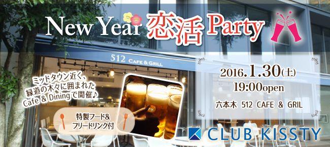 【赤坂の恋活パーティー】クラブキスティ―主催 2016年1月30日