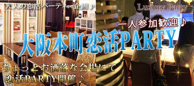 【大阪府その他の恋活パーティー】Luxury Party主催 2016年1月17日
