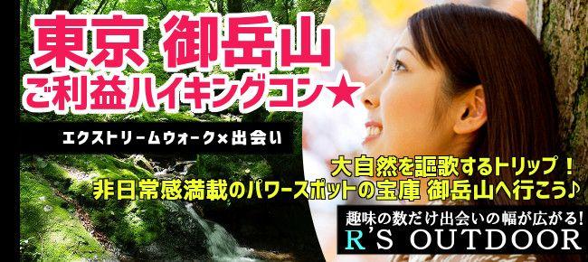 【東京都その他のプチ街コン】R`S kichen主催 2016年1月31日
