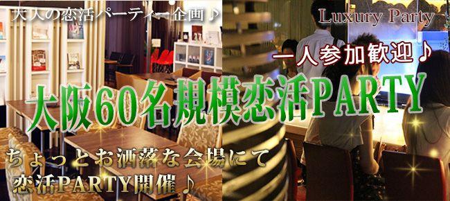【大阪府その他の恋活パーティー】Luxury Party主催 2016年1月24日