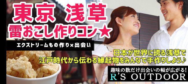 【浅草のプチ街コン】R`S kichen主催 2016年1月17日