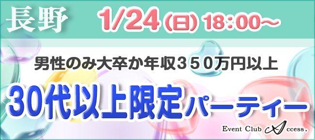 【長野県その他の恋活パーティー】株式会社アクセス・ネットワーク主催 2016年1月24日