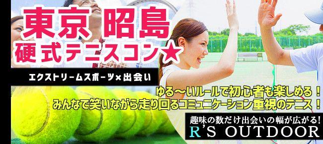 【東京都その他のプチ街コン】R`S kichen主催 2016年1月17日