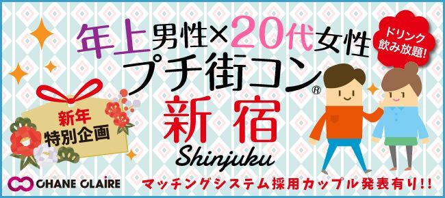 【新宿のプチ街コン】シャンクレール主催 2016年1月2日