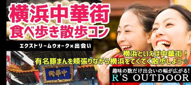 【横浜市内その他のプチ街コン】R`S kichen主催 2016年1月11日