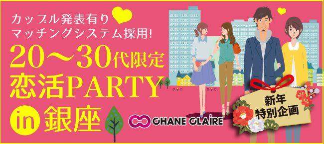 【銀座の恋活パーティー】シャンクレール主催 2016年1月4日