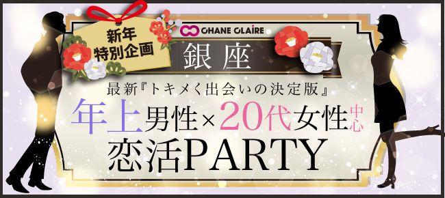 【銀座の恋活パーティー】シャンクレール主催 2016年1月5日
