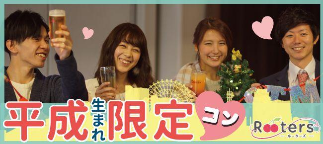 【神戸市内その他のプチ街コン】Rooters主催 2016年1月31日