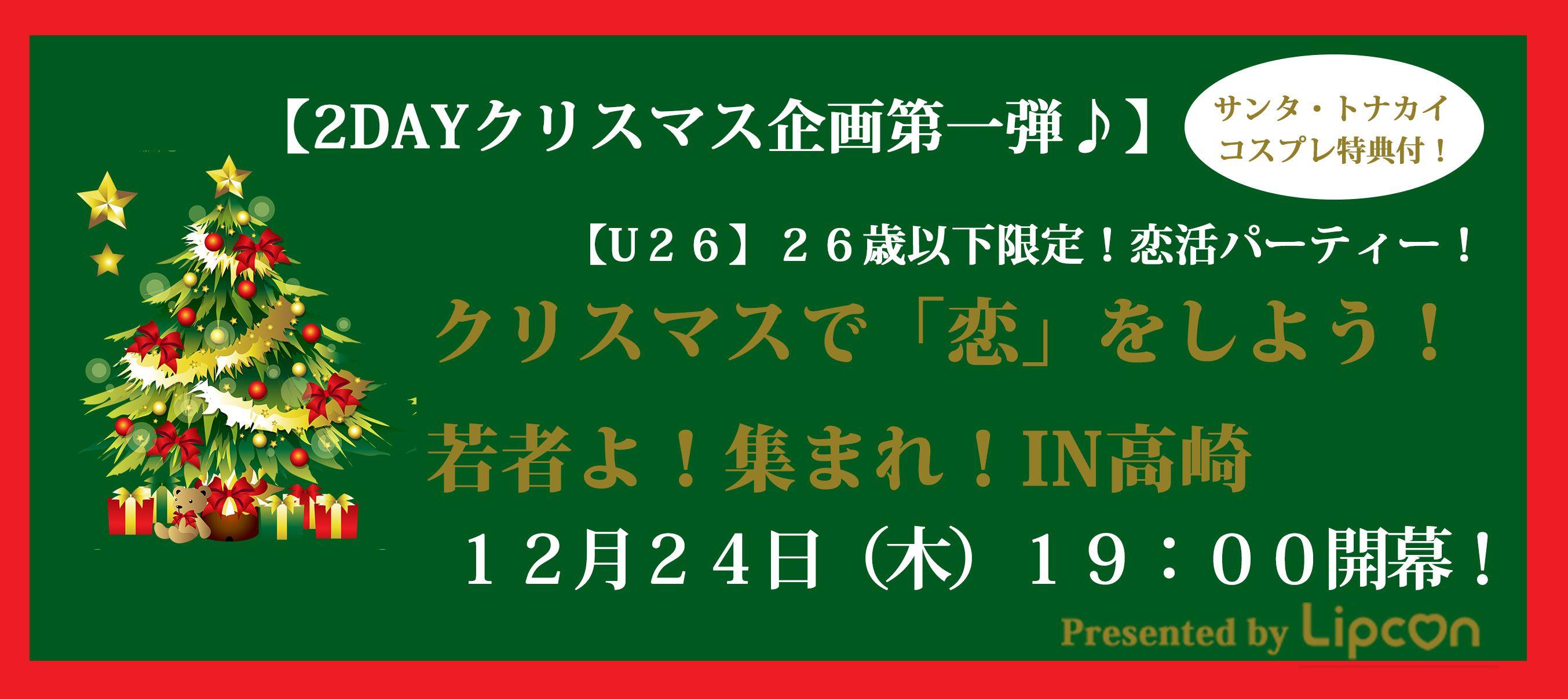 【群馬県その他の恋活パーティー】株式会社フィールドリッチ主催 2015年12月24日