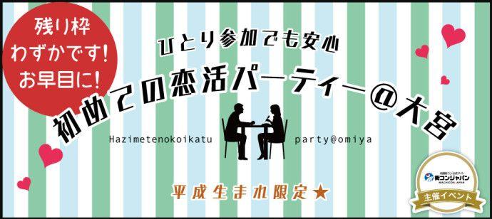 【大宮の恋活パーティー】街コンジャパン主催 2016年1月23日