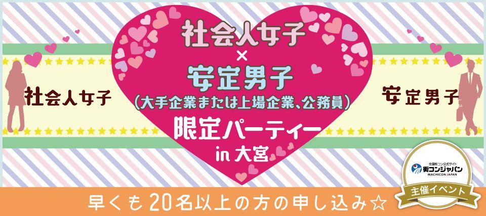 【大宮の恋活パーティー】街コンジャパン主催 2016年1月30日