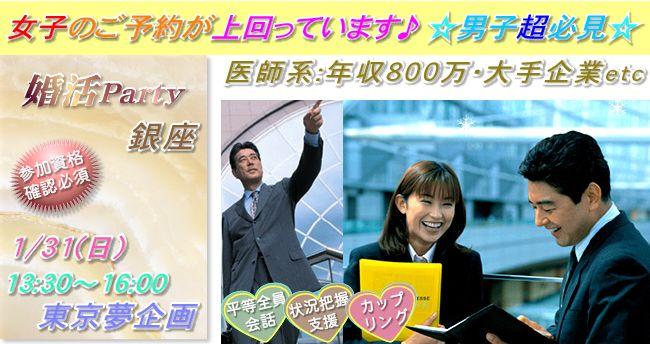 【銀座の婚活パーティー・お見合いパーティー】東京夢企画主催 2016年1月31日