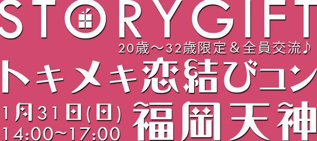 【福岡県その他のプチ街コン】StoryGift主催 2016年1月31日
