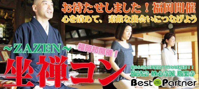 【福岡県その他のプチ街コン】ベストパートナー主催 2016年2月11日