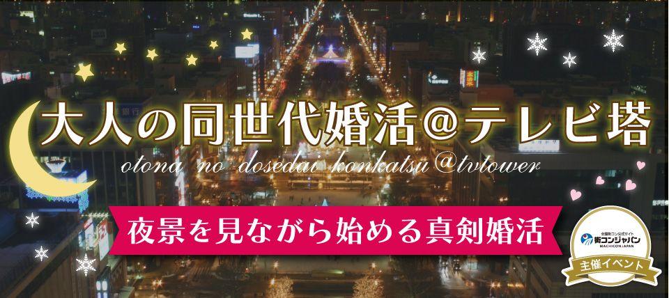 【札幌市内その他の婚活パーティー・お見合いパーティー】街コンジャパン主催 2016年1月10日