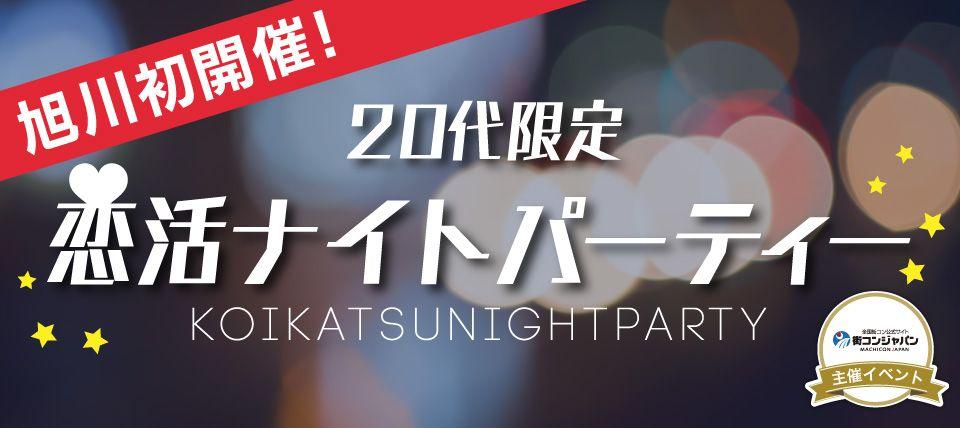 【旭川の恋活パーティー】街コンジャパン主催 2016年1月16日