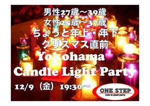 【横浜市内その他の恋活パーティー】有限会社モアナプランニング主催 2016年12月9日
