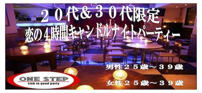 【横浜市内その他の恋活パーティー】有限会社モアナプランニング主催 2016年1月9日