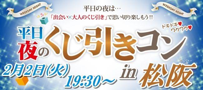 【三重県その他のプチ街コン】街コンmap主催 2016年2月2日