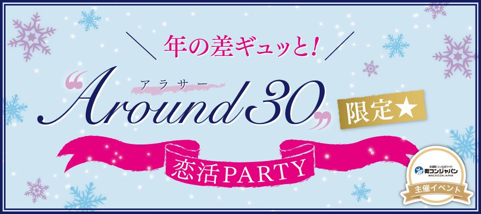 【恵比寿の恋活パーティー】街コンジャパン主催 2016年1月11日