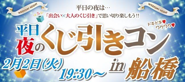 【千葉県その他のプチ街コン】街コンmap主催 2016年2月2日